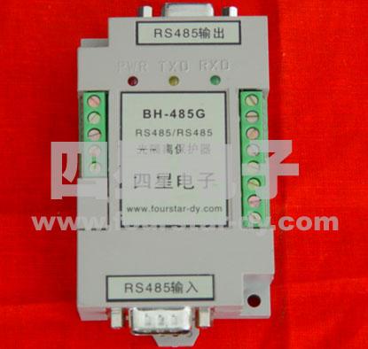 bh-485g rs485通讯口光隔离保护器