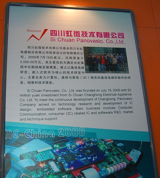 成都高新区集成电路产业群集体亮相iic成都站